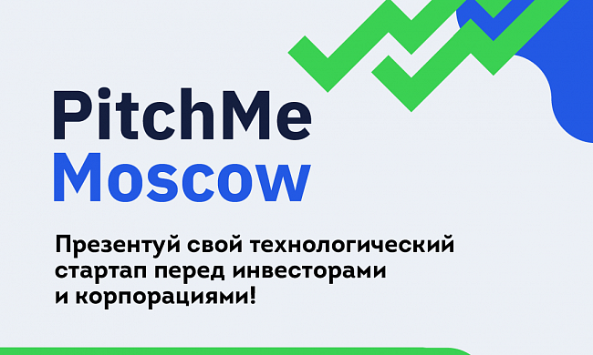 Бизнес-сессия PitchMe Moscow